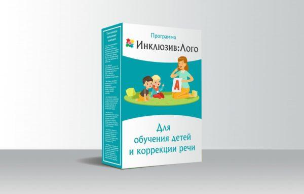 """Программно дидактический комплекс """"ИНКЛЮЗИВ® ЛОГО"""""""