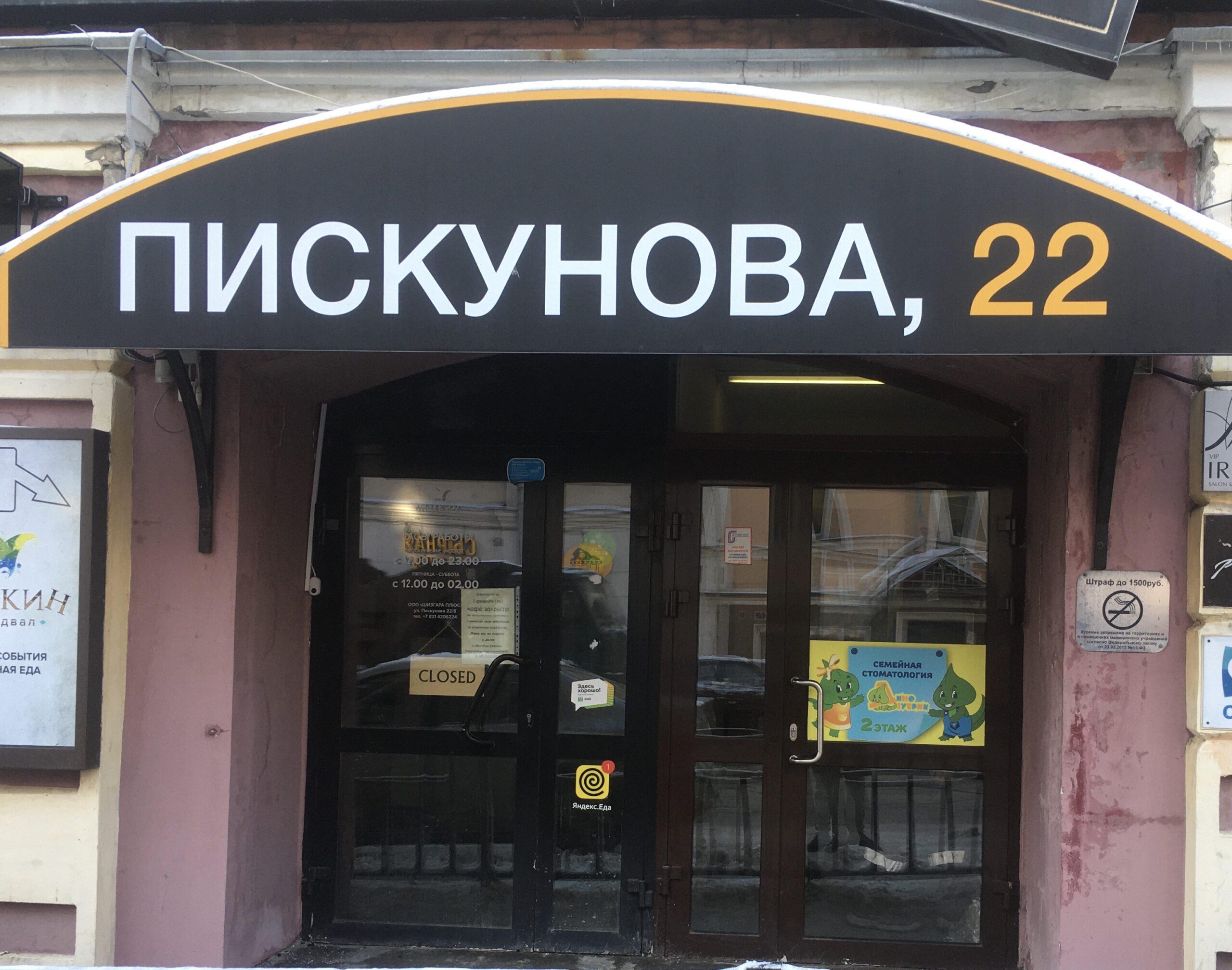 Пискунова 22